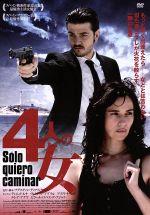 4人の女(通常)(DVD)