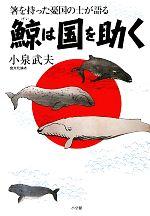 鯨は国を助く 箸を持った憂国の士が語る(単行本)