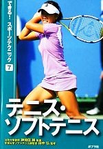 テニス・ソフトテニス(できる!スポーツテクニック7)(児童書)