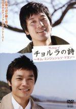 making of チョルラの詩(通常)(DVD)