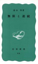 無限と連続 改版 現代数学の展望(岩波新書)(新書)