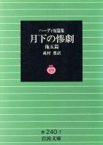 月下の惨劇 他五篇(岩波文庫)(文庫)