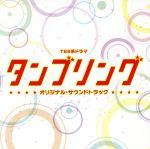 タンブリング オリジナル・サウンドトラック(通常)(CDA)