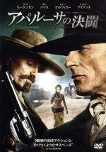 アパルーサの決闘 特別版(通常)(DVD)