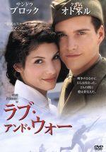 ラブ・アンド・ウォー(通常)(DVD)