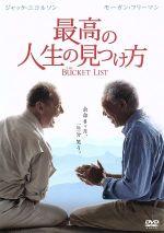 最高の人生の見つけ方(通常)(DVD)