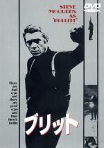 ブリット(通常)(DVD)