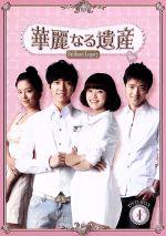 華麗なる遺産 DVD-BOXI<完全版>((カラーブックレット付))(通常)(DVD)