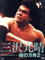 三沢光晴~緑の方舟2~DVD-BOX(通常)(DVD)