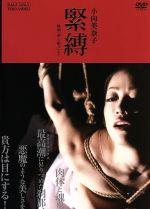 小向美奈子 緊縛 -映画「花と蛇3」より-(通常)(DVD)