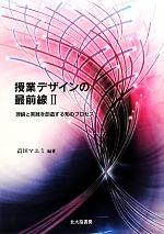授業デザインの最前線-理論と実践を創造する知のプロセス(2)(単行本)