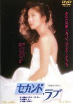 セカンド・ラブ(通常)(DVD)