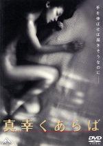 真幸くあらば(通常)(DVD)