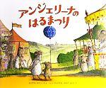 アンジェリーナのはるまつり(講談社の翻訳絵本クラシック・セレクション)(児童書)