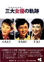 「にんじんくらぶ」三大女優の軌跡 久我美子 有馬稲子 岸惠子(単行本)