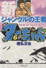 新ジャングルの王者ターちゃん(文庫版)(6)(集英社C文庫)(大人コミック)