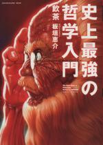 史上最強の哲学入門(SUN-MAGAZINE MOOK)(単行本)