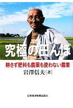 究極の田んぼ 耕さず肥料も農薬も使わない農業(単行本)