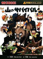 山のサバイバル 科学漫画サバイバルシリーズ(かがくるBOOK科学漫画サバイバルシリーズ21)(児童書)