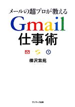 メールの超プロが教えるGmail仕事術(単行本)