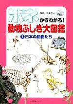 ホネからわかる!動物ふしぎ大図鑑-日本の動物たち(1)(児童書)