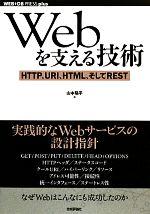 Webを支える技術 HTTP、URI、HTML、そしてREST(WEB+DB PRESS plus)(単行本)