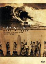 日本サーフィン伝説 日本のサーフィン史を辿る The Legend of Surfing(通常)(DVD)