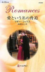 愛という名の脅迫(ハーレクイン・ロマンス)(新書)