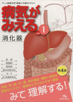 病気がみえる 消化器 第4版(vol.1)(単行本)