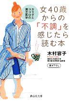 女40歳からの「不調」を感じたら読む本 カラダとココロの漢方医学(静山社文庫)(文庫)