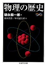 物理の歴史(ちくま学芸文庫)(文庫)