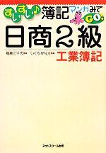 すいすい簿記マンガみてGO!日商2級工業簿記(単行本)