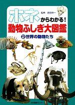 ホネからわかる!動物ふしぎ大図鑑-世界の動物たち(2)(児童書)
