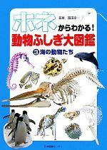 ホネからわかる!動物ふしぎ大図鑑-海の動物たち(3)(児童書)