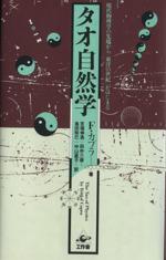 タオ自然学 現代物理学の先端から東洋の世紀がはじまる(単行本)