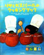 リサとガスパールのクッキングブック(リサとガスパール)(マグネット42個付)(児童書)
