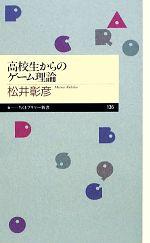 高校生からのゲーム理論(ちくまプリマー新書)(新書)