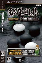 銀星囲碁 PORTABLE(ゲーム)