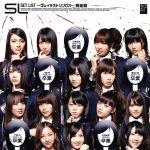SET LIST~グレイテストソングス~完全盤(通常)(CDA)