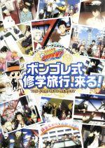家庭教師ヒットマンREBORN! ジャンプスーパーアニメツアー2009 ボンゴレ式修学旅行、来る! THE COMPLETE MEMORY(通常)(DVD)