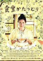 食堂かたつむり スタンダード・エディション(通常)(DVD)
