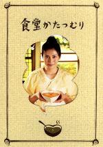 食堂かたつむり プレミアム・エディション(通常)(DVD)