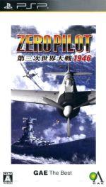 ゼロパイロット 第三次世界大戦 1946(GAE ザ・ベスト)(ゲーム)