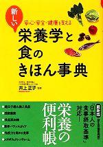 新しい栄養学と食のきほん事典 安心・安全・健康を支える(単行本)