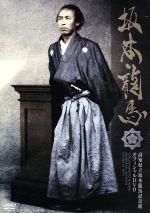 坂本龍馬 高知県立坂本龍馬記念館 オフィシャルDVD(通常)(DVD)