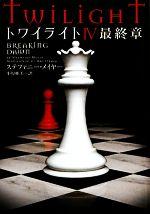 トワイライト4 最終章(ヴィレッジブックス)(文庫)