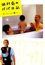 田村亮のパパ日記 子の背中を見て親は育つ(単行本)