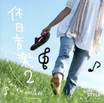 休日音楽Vol.2(通常)(CDA)