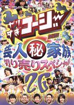 やりすぎコージーDVD 26(通常)(DVD)