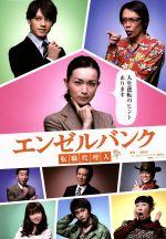 エンゼルバンク 転職代理人 DVD-BOX(通常)(DVD)